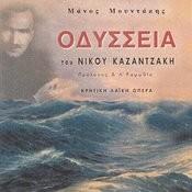 Odyssey Songs