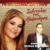 Δημοτικά Ηπειρώτικο Σεργιάνι Songs