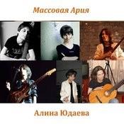 Массовая Ария Songs