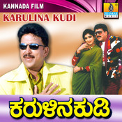 Karulina Kudi Songs