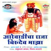 Aarewadicha Raja Birudev Maza Songs