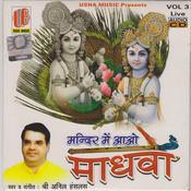 Mandir Mai Aao Madhava Songs