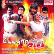 Ayyanaar Sabadham Songs