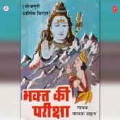 Bhakt Ki Pariksha Songs