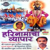 Hari Namacha Vyapar Songs