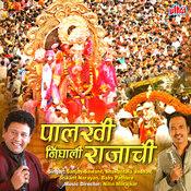 Palkhi Nighali Rajachi Songs