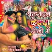 Baurail Devra Holi Mein Songs