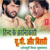 Hind Ke Krantikari U.p.aur Bihari Songs