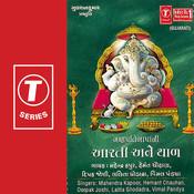 Garva Chho Dev Ganesh(Thal) Song