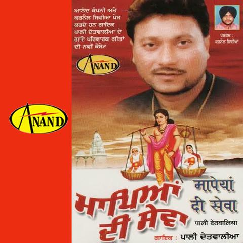 bbc hindi seva online dating