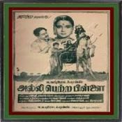 Alli Petra Pillai Songs