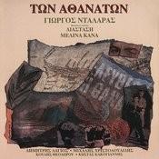 Ton Athanaton Songs