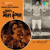 Bhagat Gora Kumbhar Songs