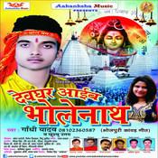 Aail Nevta Devghar Se Song