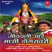 Jeevdani Aai Majhi Dongaravarti Songs