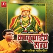 Kalubaiche Satva (Marathi) Songs