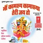 Maa Kaamroop Kamakhya Teri Jai Ho Songs