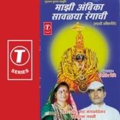 Majhi Ambika Sawalya Rangachi Songs