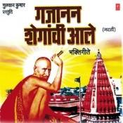 Gajanan Sheganchi Aale Songs