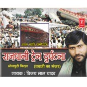 Rajdhani Train Durghatna Songs