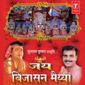 Jai Bijasan Maiya Songs