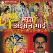 Bharat Aisan Bhai Song