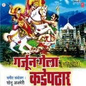Deva Khandoba Chagbhale Song