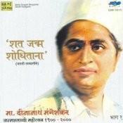 Sath Janma Shodhitana Marathi Natyageeti Songs