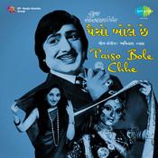 Paiso Bole Chhe Songs