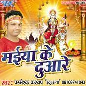 Sri Ram Ke DJ Song