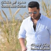Yemken Arjaleek Songs