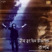 Nil Rang Chilo Bhisan Priya Songs