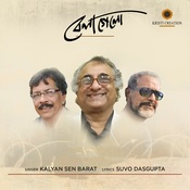Bela Gelo Suparno Kanti Ghosh Full Mp3 Song
