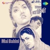Mai Bahini Songs