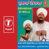 Swasan Di Mala (Guru Upma) Songs