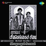 Sivagangai Seemai Songs