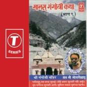 Manas Gangotri Songs