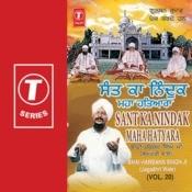 Sant Ka Nindak Maha Hatyara Songs