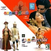 enna vilai alaga mp3