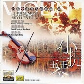 Chinese Music Classics Of The 20th Century: Violin Songs