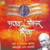 Pranav Omkar Shiva Ramdas Kamat Songs