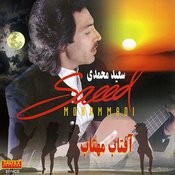 Aftab Mahtab - Persian Music Songs