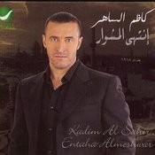Entaha Al Mushwar Songs