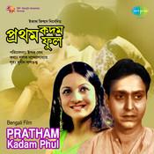 Pratham Kadam Phul Songs