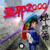 Semishigure - Single Songs