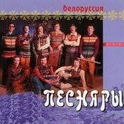 Белоруссия Songs