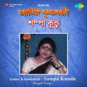 Amiye Krishnakali Sampa Kundu Songs