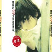 Wo Bei Shei Dou Qing Chu Songs
