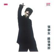E Lang Chuan Shou Songs