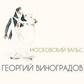 Московский Вальс Song